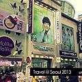 2013.韓國首爾