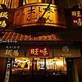 F & ラーメン - 旺味麺場篇 ™