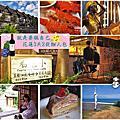 16-0305 花蓮慶生奢華之旅