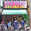 19'屏東小旅行