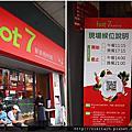 【食】【台北】王品集團_7hot新鉄板料理