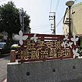 【遊】20014年3 4月