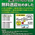 【日本】2014九州跨年趣