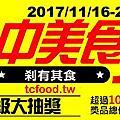 20171213臻韓饌