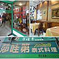 041011台中莎哇第泰式料理