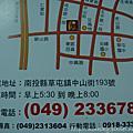 021710南投中興新村-松濤園