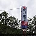 2013清境嵐山小鎮之旅