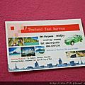 2013年12月泰國之旅