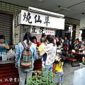 中華夜市。教育大學(民生豆花、冷凍芋)