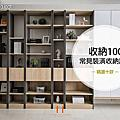 10種裝修收納分享