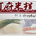[台中]大里‧阿府台南米糕