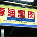 [台中]李海滷肉飯