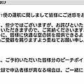2017日本行(八) 飛行機-5