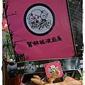 台北-Rock Shock 驚嚇搖滾廚房-聖誕夜驚魂