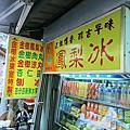 台中-豐原-廟東夜市-金樹鳳梨冰