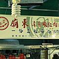 台中-豐原-廟東夜市-廟東清蒸蝦仁肉圓