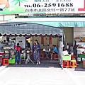 【台南美食】阿興虱目魚-只有在這才能吃到的美味蒜香飯