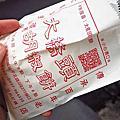 【台北美食】大橋頭胡椒餅-祖傳三代超過50年的老店
