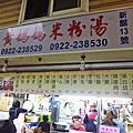 【台北美食】黃媽媽米粉湯-隱藏在東門市場裡的超人氣美食