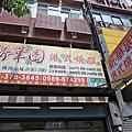 【桃園美食】新華園港式燒臘-酥脆外皮的鴨腿飯