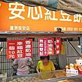 【蘆洲美食】安心紅豆餅-美味又便宜的紅豆餅