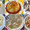 雙連捷運站在地推薦好吃的美食、小吃、餐廳-懶人包