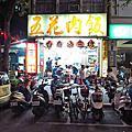 【台北美食】台南滷三塊-台北知名排隊宵夜美食
