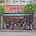 【永和美食】永和排骨酥-網路評價超高的美食小吃店