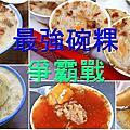 北區最強碗粿爭霸賽-碗粿懶人包!