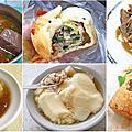 公館捷運站推薦好吃的美食、小吃、餐廳-懶人包