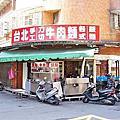 【板橋美食】台北手工刀切牛肉麵-CP值超高!巷弄裡的80元牛肉麵