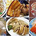 大龍街夜市推薦好吃的美食、小吃、餐廳-懶人包