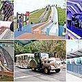 【過年不打烊照常營業!台北必玩20個旅遊景點、一日遊行程-懶人包】過年出遊必備懶人包,超多好玩的親子行程、旅遊行程、旅遊景點,全部一次收錄
