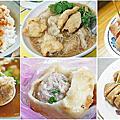 基隆在地推薦好吃必吃的美食、小吃、餐廳-懶人包
