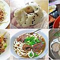 台北24小時營業不打烊美食小吃店店家-懶人包