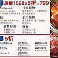 【台北外帶優惠美食】馬辣頂級麻辣鴛鴦火鍋-雙人份火鍋外帶只要5折優惠
