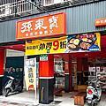 【中和美食】孫東寶台式牛排-來店自取全面9折餐點最低只要90元起!