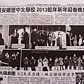 安娜堡中文學校新年晚會2013.2.9
