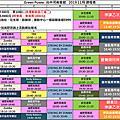 GreenPower 運動中心所有課表