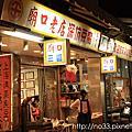 深坑老街:【金大鼎香豆腐】【廟口豆腐 王水成老店】