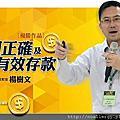 2016 秀傳翻轉簡報教室