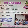 20170722 媽媽教室