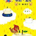 信子手繪2011三角桌曆(鐵環裝)