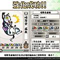 【信喵之野望】強化歷程