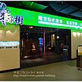 20110724棗子樹及LEGO玩具展、31冰淇淋