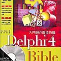 Delphi 4.0 珍藏圖書