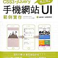UI+UX 珍藏圖書