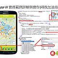 尋找加油站(示範地圖定位) Android & iOS 技術講座