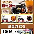 2011.10.16~18自由時報A好康活動