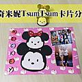 米奇米妮TsumTsum卡片分享 x【TSUM TSUM 玩轉派對第2彈】